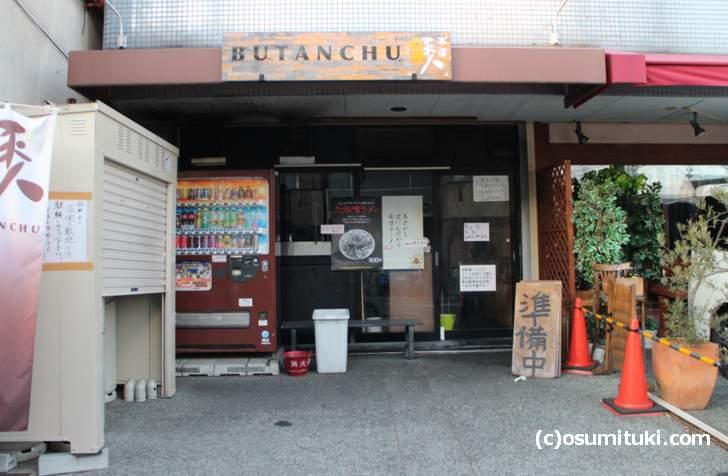 豚人(ぶたんちゅ)京都一乗寺店(一乗寺)