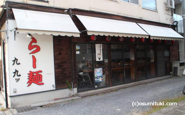 らー麺 九九ッ(きゅーくつ、左京区)