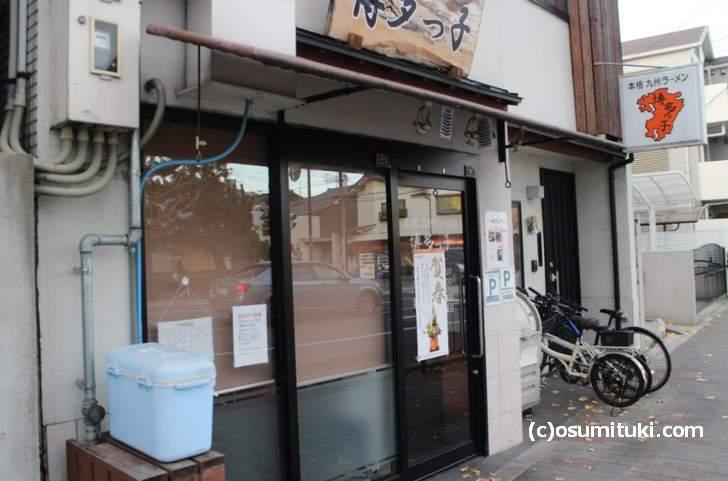 博多っ子(左京区)