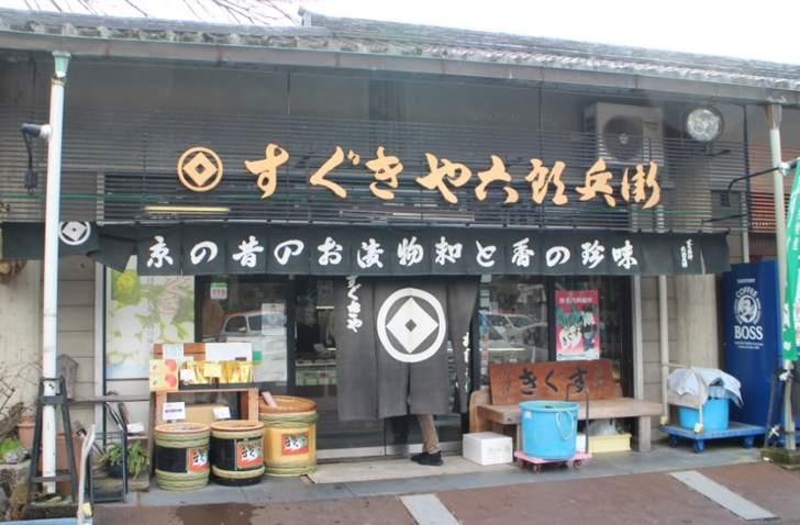 上賀茂神社前「すぐきや六郎兵衛」では12月1日から出荷開始