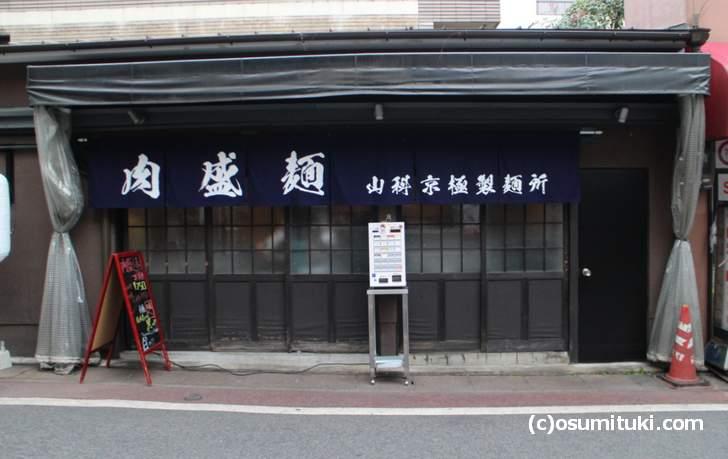 2017年9月27日に新店オープン「山科京極製麺所」