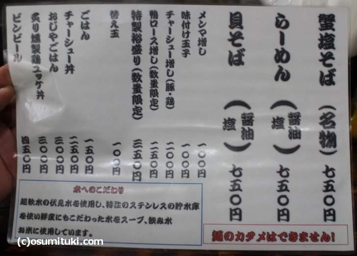 麺屋裕(ひろ)メニュー