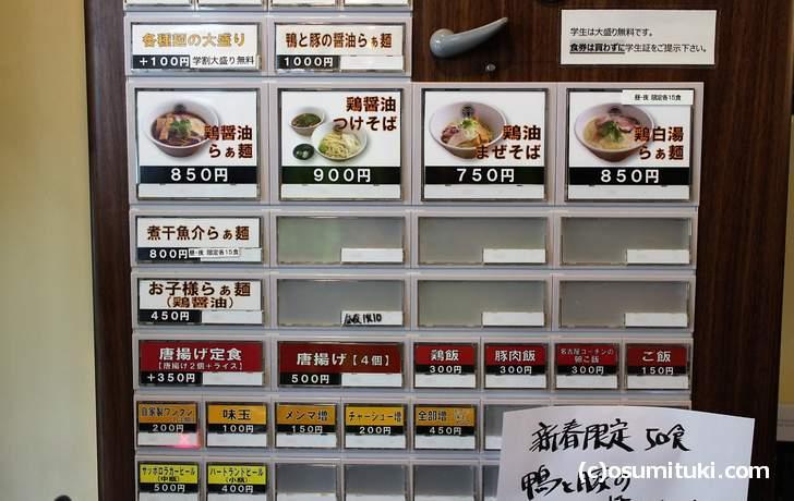 らぁ麺とうひち メニューに価格改定あり