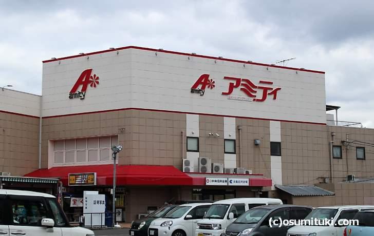 アミティ亀岡ショッピングセンター