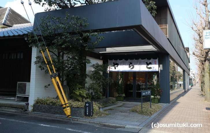 とらや 京都一条店(京都御所 西側)