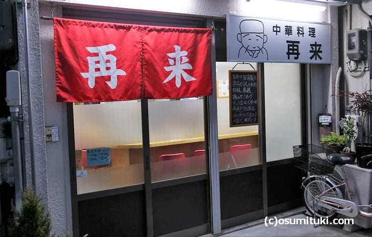 京都市西京区の国道9号沿いにある「中華料理 再来」