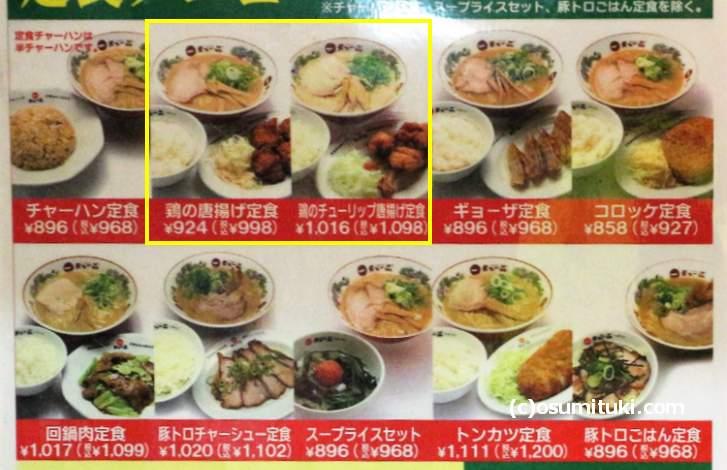 天下一品 総本店 @京都 ラーメン大好き小泉さんも食べた王道