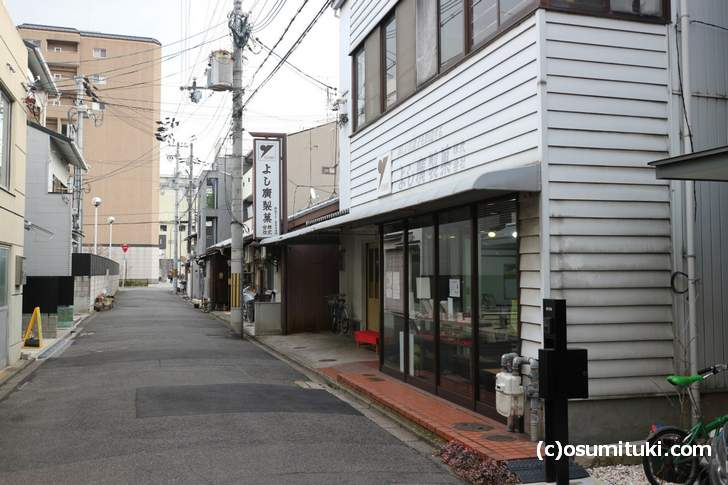 JR山陰本線「二条駅」のすぐ近くにある「よし廣製菓」