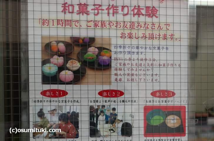 『ジャニ勉』では、よし廣製菓の「和菓子作り体験」が紹介されました
