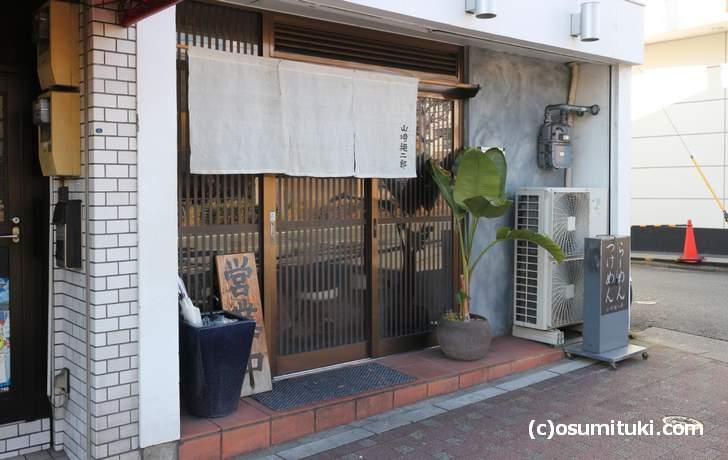 京都の円町にあるラーメン店「山崎麺二郎」