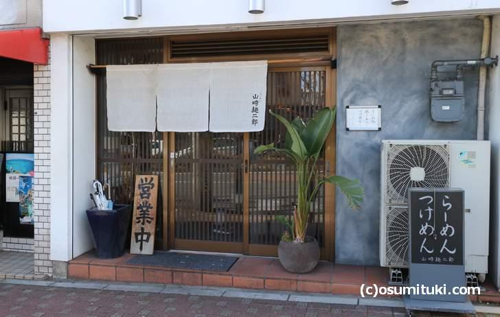山崎麺二郎 の場所