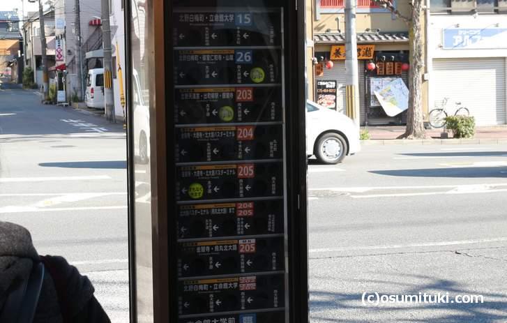 京都市バス「円町」のバス停が目の前にあります