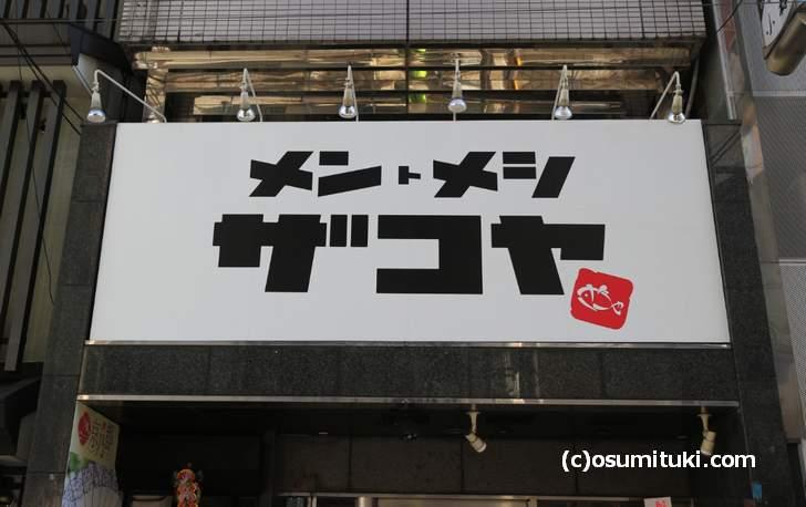 京都・祇園に「メンとメシ ザコヤ」が新店オープン