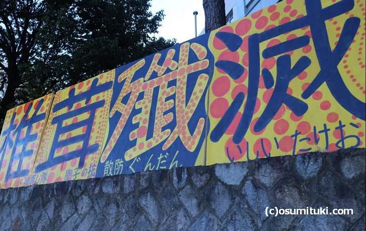 京都大学のサークル看板が、なにやらおかしい
