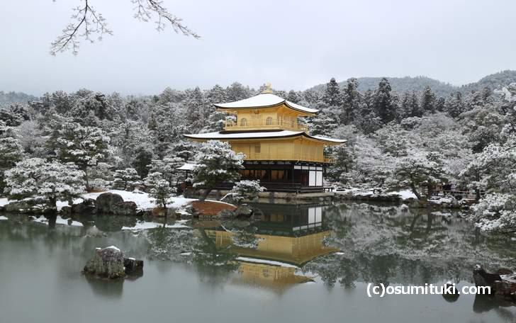 金閣寺の雪化粧(2018年1月14日10時撮影)