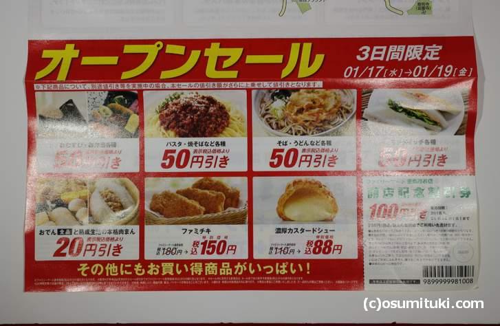 ファミリマート京都原谷店 オープンセール(3日間限定)