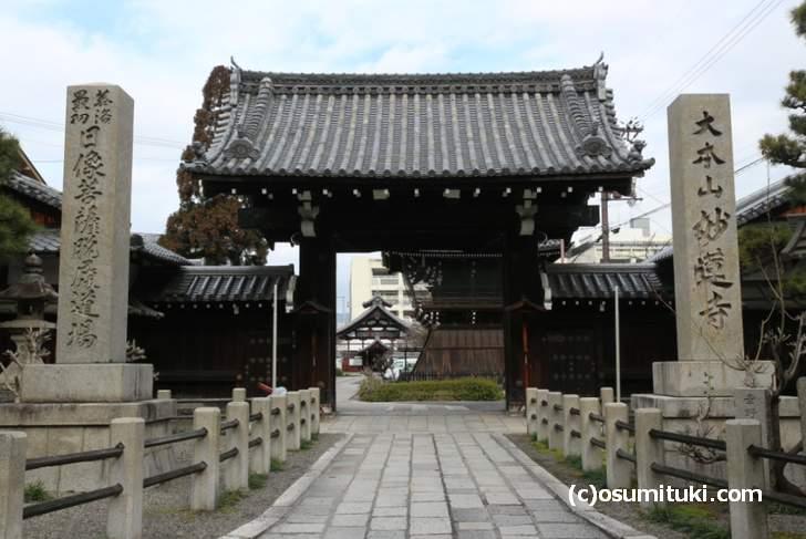 京都市上京区にある「本門法華宗 大本山 妙蓮寺」