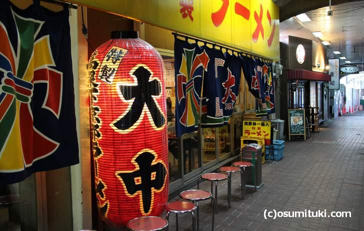ラーメン大中 への行き方は近鉄京都線「桃山御陵駅」から0分