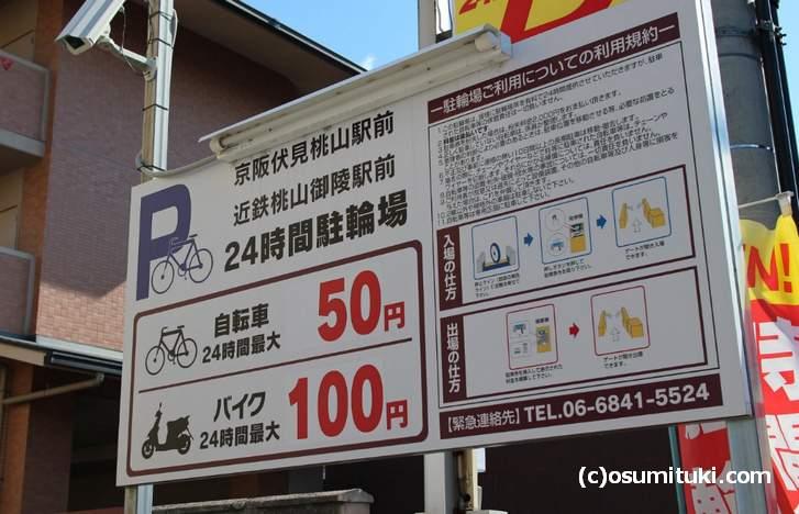 最寄りは「京阪伏見桃山駅、近鉄桃山御陵駅前24時間駐輪場」