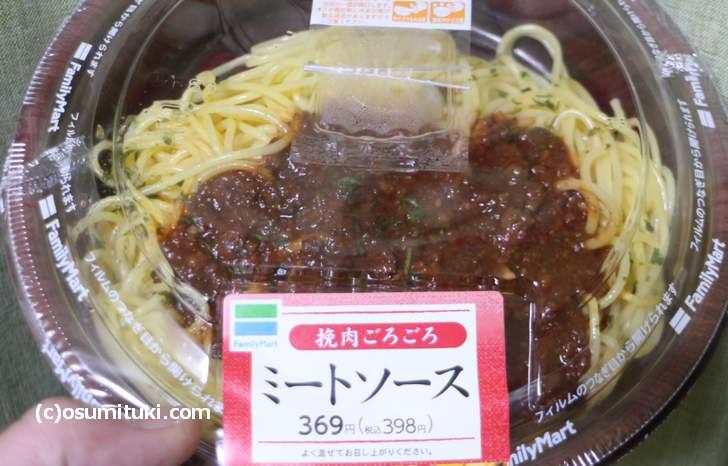 挽肉ごろごろミートソース(398円)→50円引き→さらに100円引き=248円