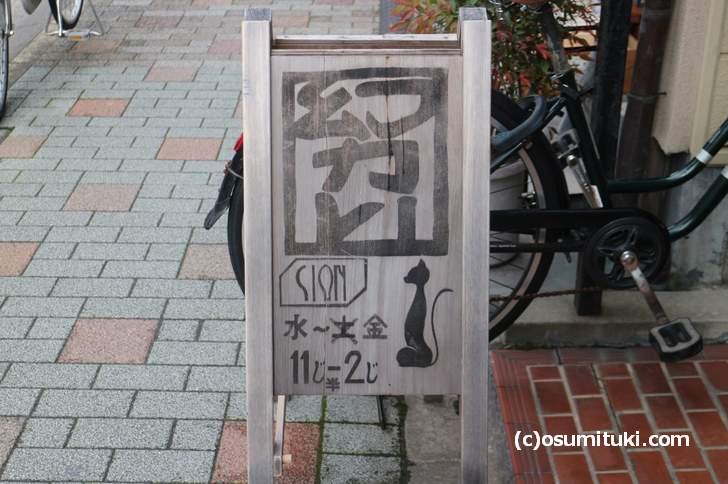 京都市役所前で食べられる「幻カレー」