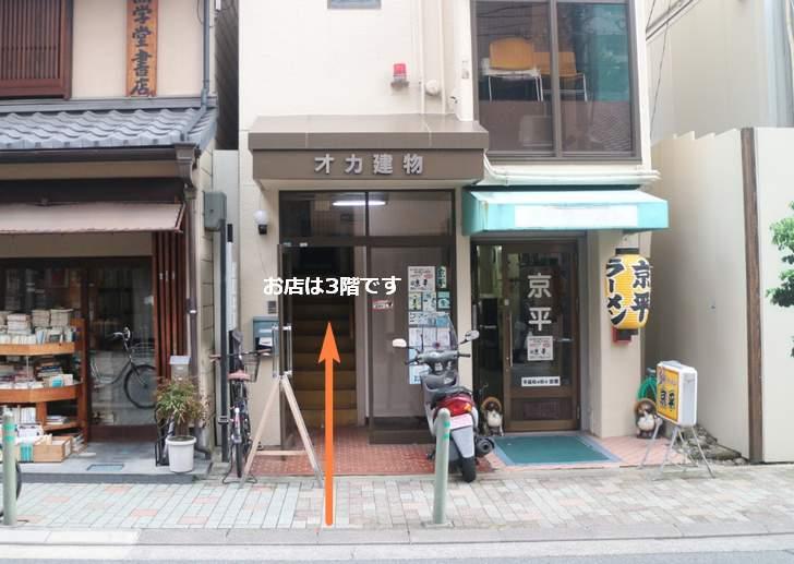 幻カレー SION(シオン)は「オカ建物」の3階にあります