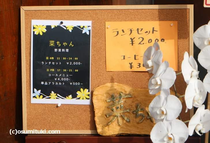 「野菜料理 菜ちゃん」のランチは2000円