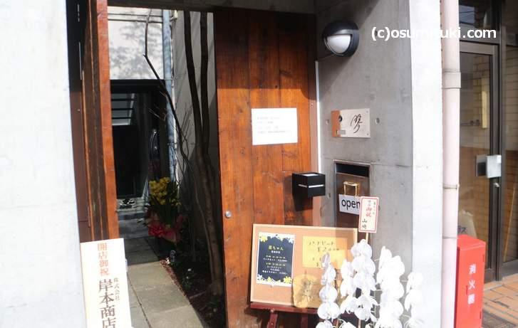 京都・京職司町で「野菜料理 菜ちゃん」