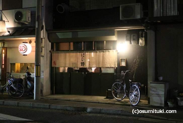 京都にある「こだわりの焼き鳥」をだすお店「やきとり にし野」
