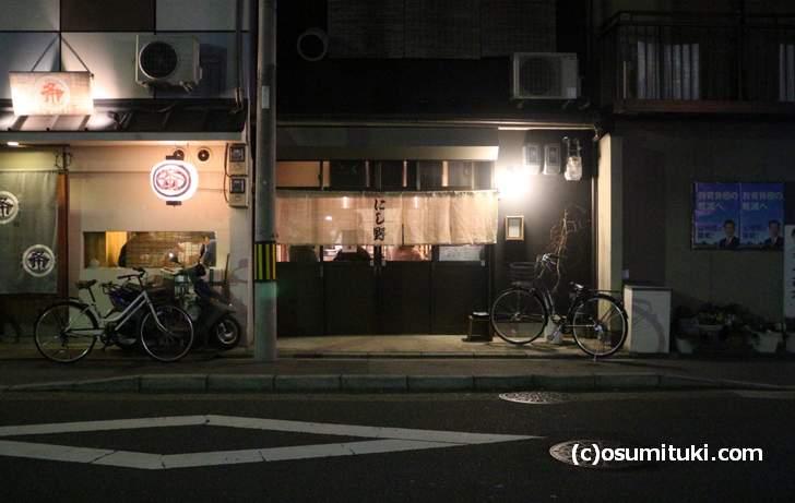 京都の西院駅近くにある「やきとり にし野」