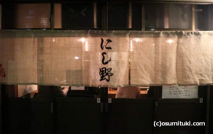京都にある「こだわりの焼き鳥」が『人生最高レストラン』で紹介か
