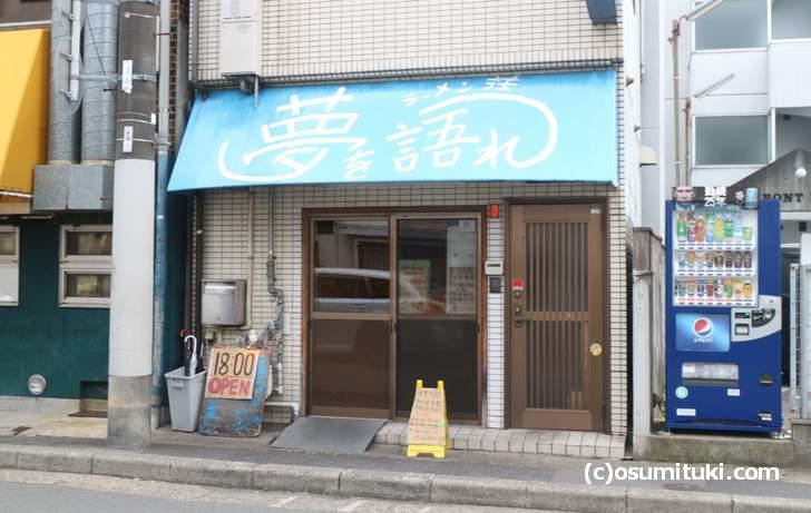 京都の一乗寺にある「ラーメン荘 夢を語れ 一乗寺店」