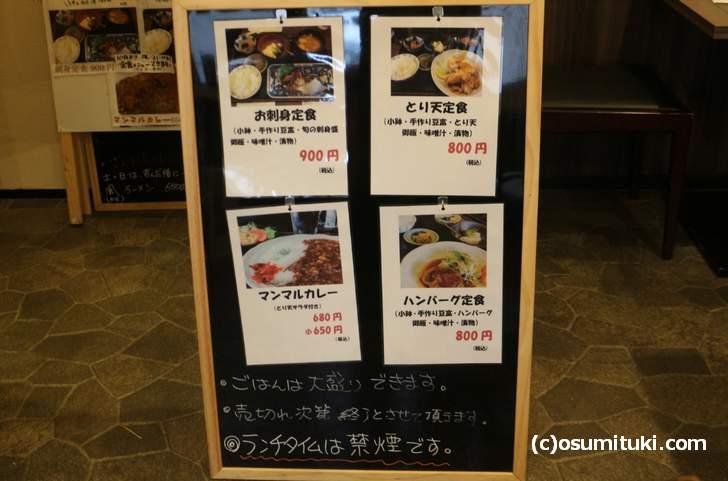 山ノ内マンマル ランチの値段は680円~900円