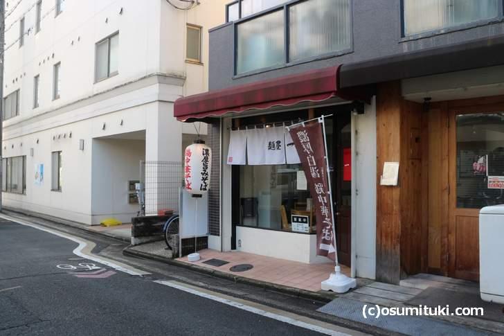 京都・出町柳にある関東系ラーメンを食べることができるラーメン店