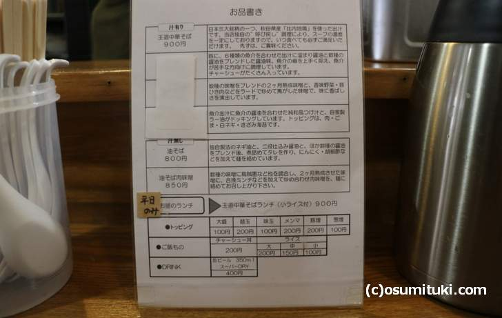 麺屋一龍 メニューと価格
