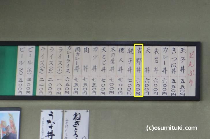 メニューに「吉野丼 600円」と書かれています