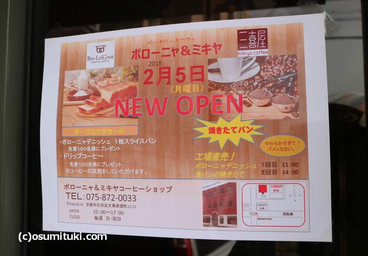 ボローニャデニッシュ食パンの工場直結店が太秦で2018年2月5日新店オープン