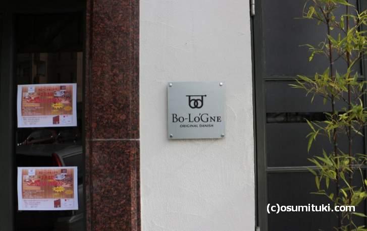 建物には「ボローニャ」のロゴもあります