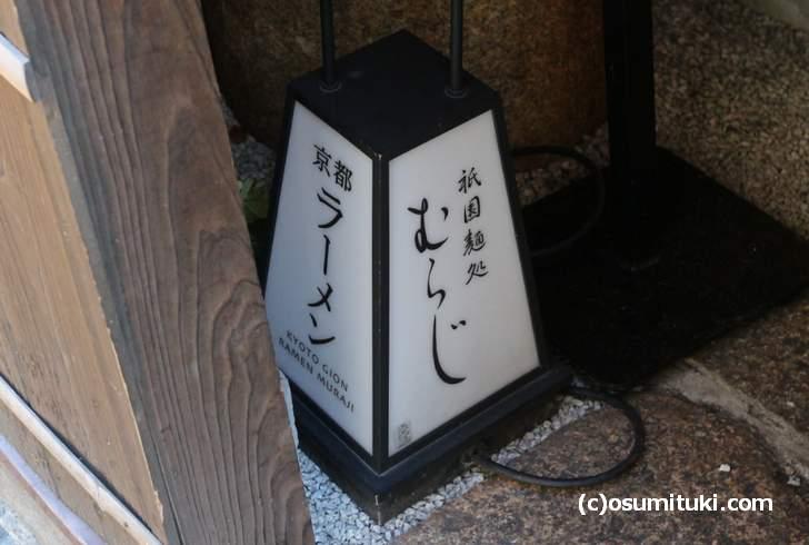 京都・祇園の人気ラーメン店「祇園麺処むらじ」