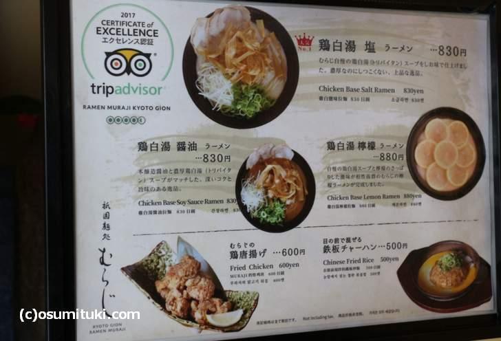 祇園麺処むらじ メニュー