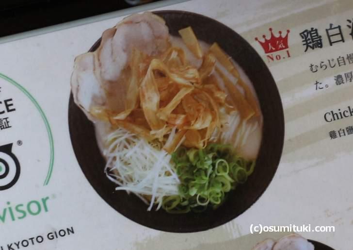 祇園麺処むらじの塩ラーメン