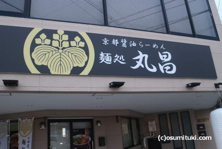 京都・十条にラーメン店「丸昌」が新店オープン