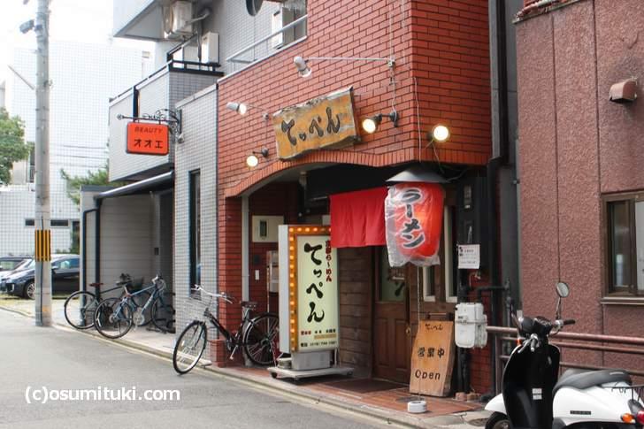白川通今出川のラーメン店「てっぺん」が2018年2月で閉店