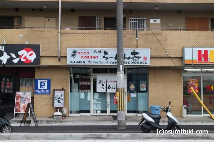 らーめん大 京都深草店は深草駅から徒歩5分くらいの場所にあります
