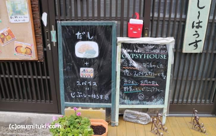 「じぷしーはうす」のカレーは、京風出汁+スパイスの組み合わせ