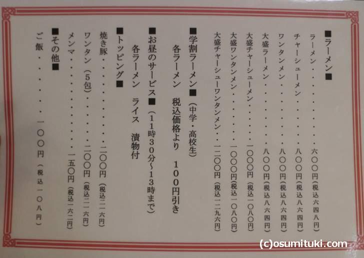 ラーメンは600円とリーズナブルです