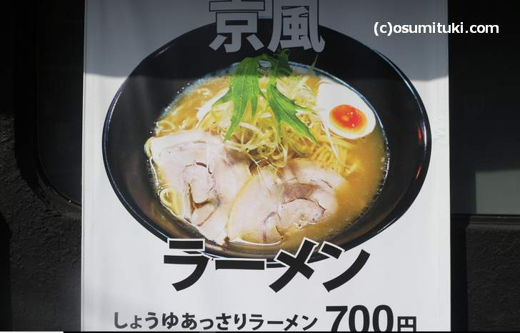 京風ラーメンのお店「ラーメンKAZU 金閣寺店」へ行って来ました