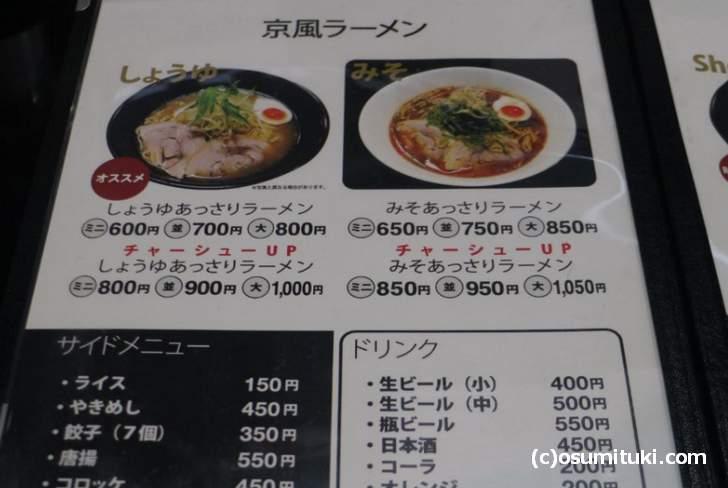ラーメンKAZU メニューと価格