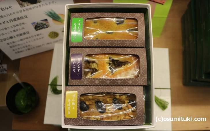 京野菜のパウンドケーキ 1500円