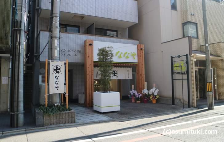 ななや京都三条店 2018年2月3日に新店オープン